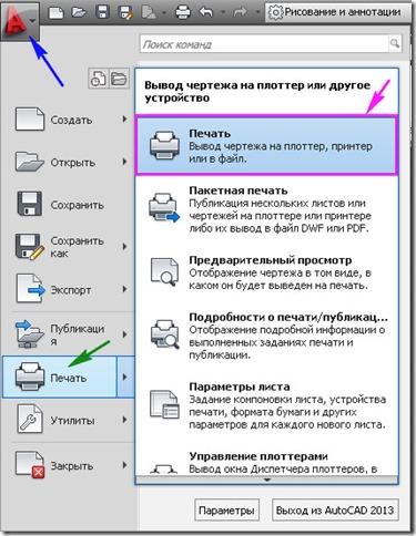 Как конвертировать файлы AutoCAD DWG в формат JPEG