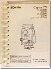 Инструкция-тахеометр-Sokkia-CX-105