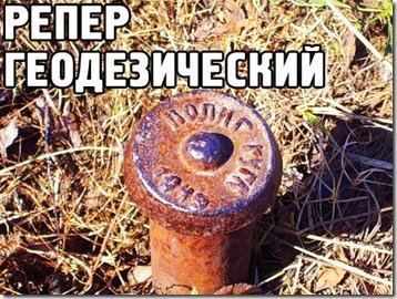 Репер-геодезический_1
