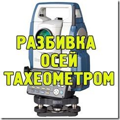 osi_tacheometrom
